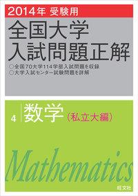 2014年受験用 全国大学入試問題正解 数学(私立大編)-電子書籍