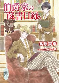 伯爵家の蔵書目録 セント・ラファエロ妖異譚1