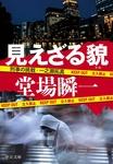 見えざる貌 - 刑事の挑戦・一之瀬拓真-電子書籍