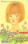 Patient Flowers-電子書籍