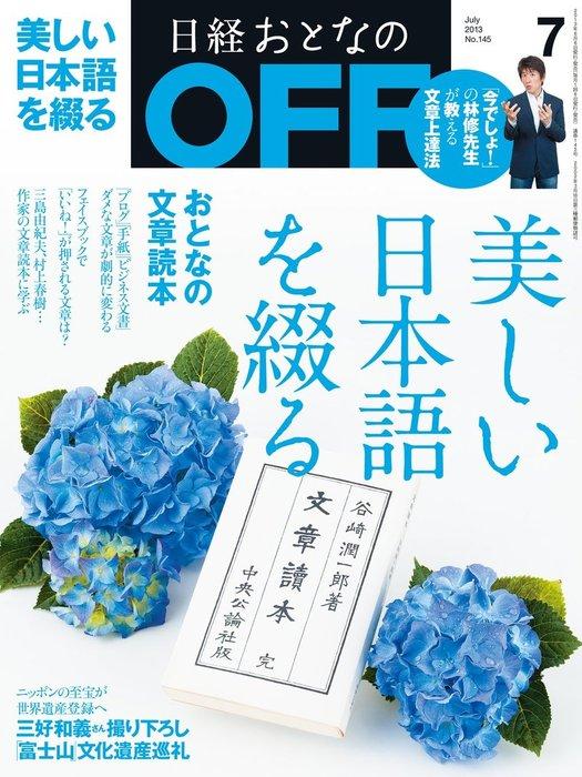 日経おとなのOFFセレクト 美しい日本語を綴る-電子書籍-拡大画像