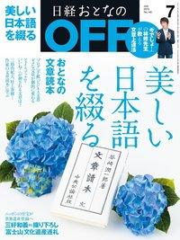 日経おとなのOFFセレクト 美しい日本語を綴る-電子書籍