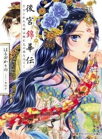 後宮錦華伝 予言された花嫁は極彩色の謎をほどく-電子書籍