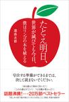 たとえ明日、世界が滅びても今日、僕はリンゴの木を植える-電子書籍