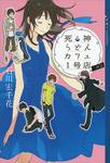死神うどんカフェ1号店 三杯目-電子書籍
