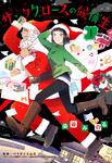 サンタクロースの候補生 1巻-電子書籍