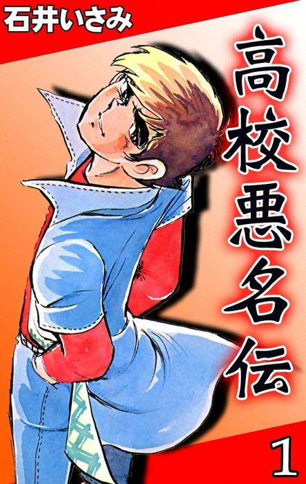 高校悪名伝 (1)拡大写真