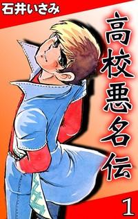 高校悪名伝 (1)
