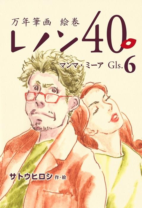 万年筆画 絵巻 レノン40 Gls.06 マンマ・ミーア-電子書籍-拡大画像
