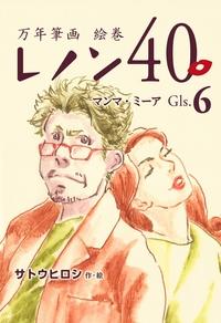 万年筆画 絵巻 レノン40 Gls.06 マンマ・ミーア