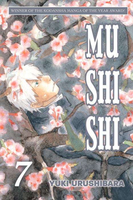 Mushishi Volume 7拡大写真