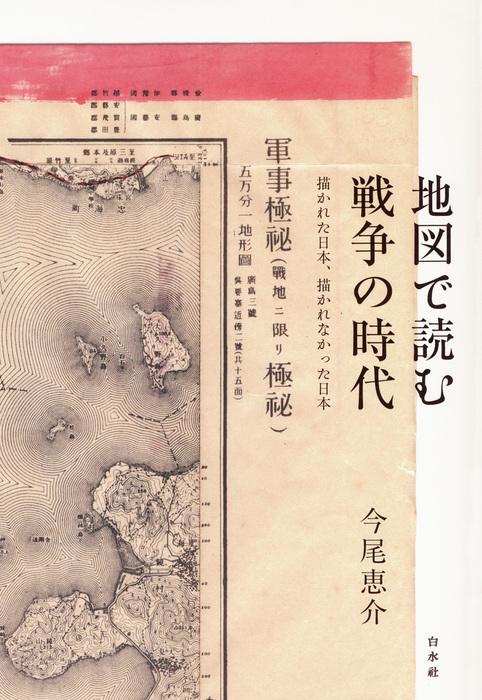 地図で読む戦争の時代:描かれた日本、描かれなかった日本拡大写真