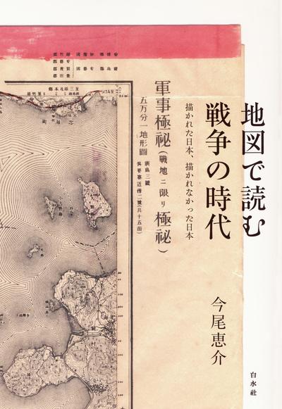 地図で読む戦争の時代:描かれた日本、描かれなかった日本-電子書籍