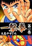 一撃拳 (1)-電子書籍
