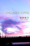 ONE SIDE LOVE-電子書籍