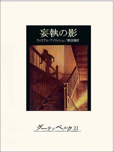 妄執の影-電子書籍