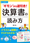 """オールカラー  """"ギモン""""から逆引き! 決算書の読み方-電子書籍"""