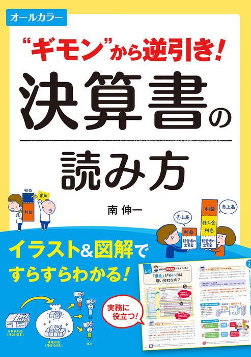 """オールカラー  """"ギモン""""から逆引き! 決算書の読み方-電子書籍-拡大画像"""