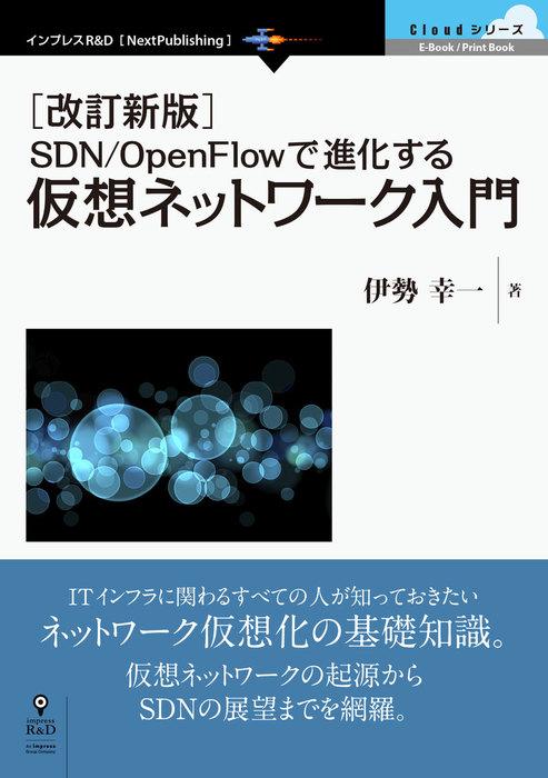 [改訂新版]SDN/OpenFlowで進化する仮想ネットワーク入門-電子書籍-拡大画像