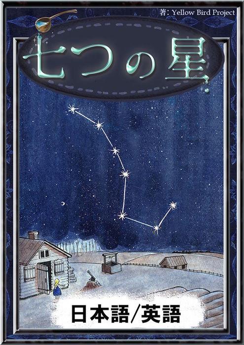 七つの星 【日本語/英語版】拡大写真