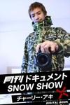 月刊ドキュメント SNOW SHOW×チャーリー・アキ-電子書籍