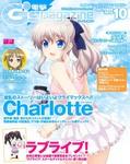 電撃G's magazine 2015年10月号【プロダクトコード付き】-電子書籍