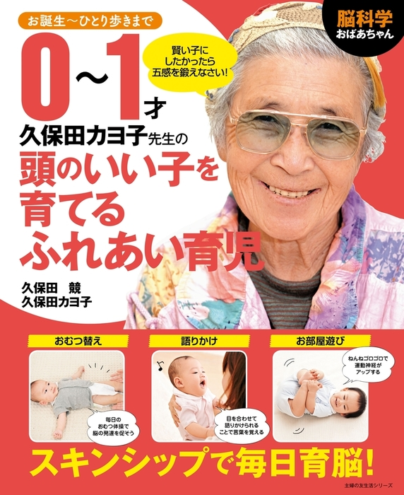 脳科学おばあちゃん 久保田カヨ子先生の0~1才頭のいい子を育てるふれあい育児拡大写真