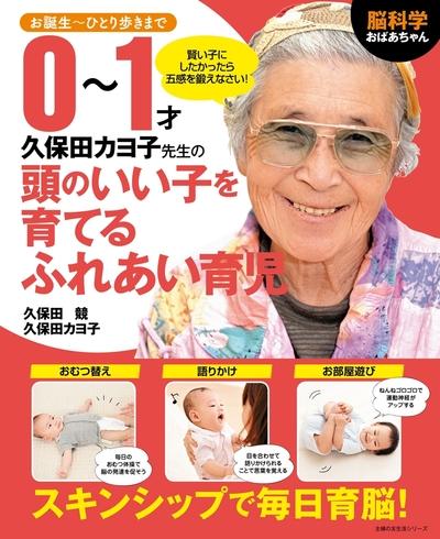 脳科学おばあちゃん 久保田カヨ子先生の0~1才頭のいい子を育てるふれあい育児-電子書籍