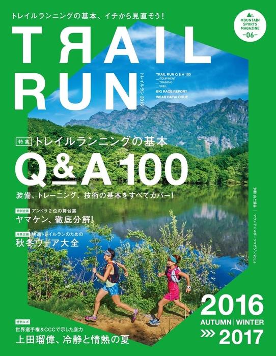 マウンテンスポーツマガジン VOL.6 トレイルラン 2016 AUTUMN/WINTER拡大写真