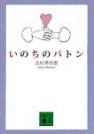 いのちのバトン-電子書籍