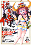 福岡侍 1巻-電子書籍