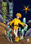 闇夜の本 2-電子書籍