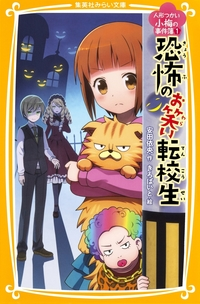 人形つかい小梅の事件簿 1 恐怖のお笑い転校生-電子書籍