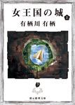女王国の城 上-電子書籍