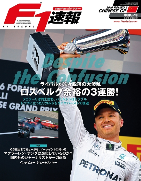 F1速報 2016 Rd03 中国GP号拡大写真
