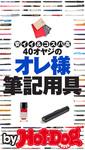 バイホットドッグプレス 40オヤジのオレ様筆記用具 安イイ&コスパ高 2016年10/14号-電子書籍