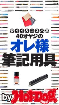 バイホットドッグプレス 40オヤジのオレ様筆記用具 安イイ&コスパ高 2016年10/14号