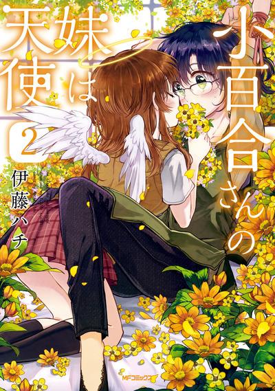 小百合さんの妹は天使 2-電子書籍