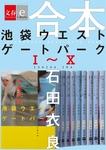 合本 池袋ウエストゲートパークI~X 【文春e-Books】-電子書籍