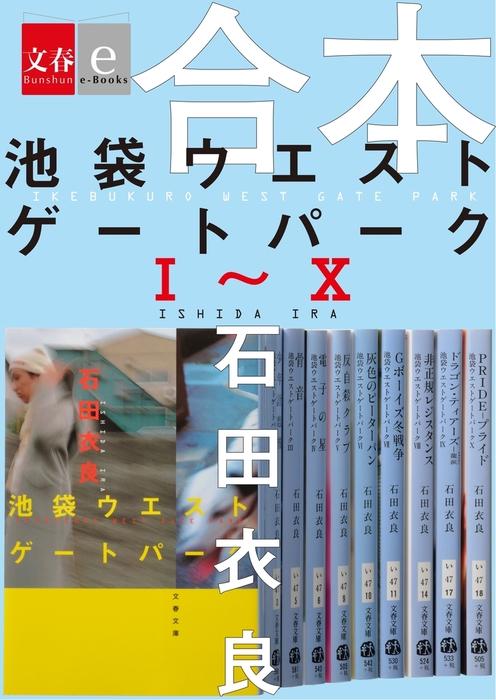 合本 池袋ウエストゲートパークI~X 【文春e-Books】-電子書籍-拡大画像