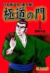 極道の門 日本極道史~番外編 1-電子書籍