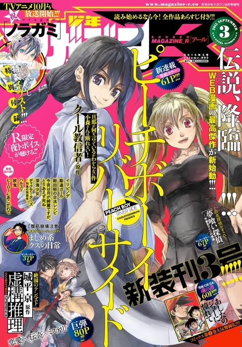 少年マガジンR 2015年3号 [2015年8月20日発売]-電子書籍-拡大画像