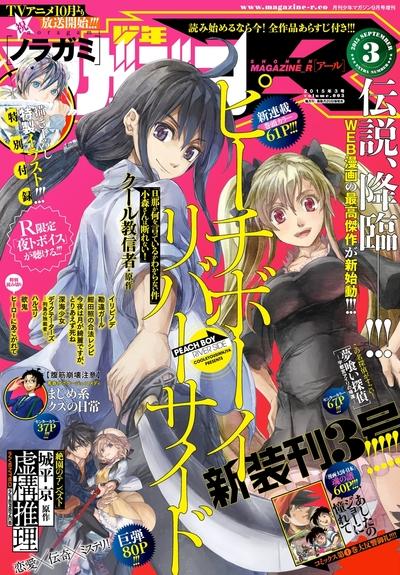 少年マガジンR 2015年3号 [2015年8月20日発売]-電子書籍