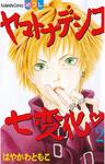ヤマトナデシコ七変化 完全版(2)-電子書籍