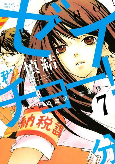 ゼイチョー! ~納税課第三収納係~ 分冊版(7)-電子書籍