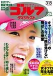 週刊ゴルフダイジェスト 2016/3/15号-電子書籍