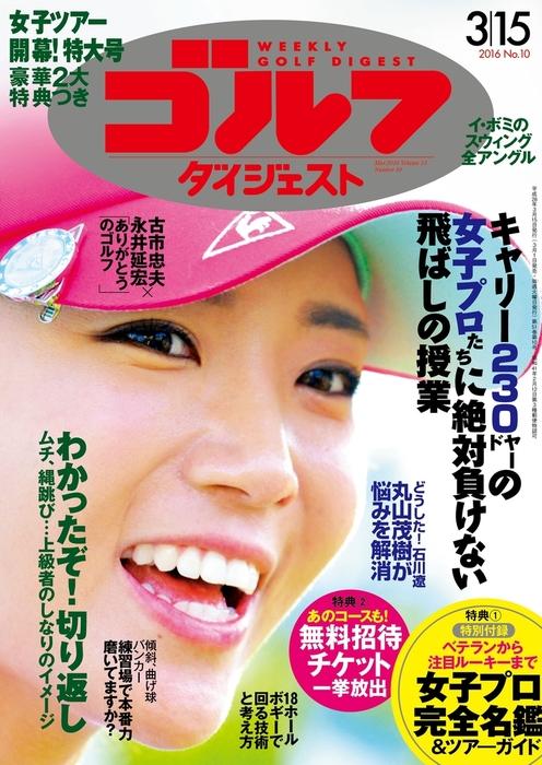 週刊ゴルフダイジェスト 2016/3/15号-電子書籍-拡大画像