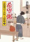 希望粥 小料理のどか屋 人情帖10-電子書籍