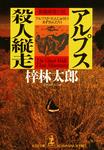 アルプス殺人縦走-電子書籍