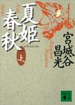 夏姫春秋(上)-電子書籍